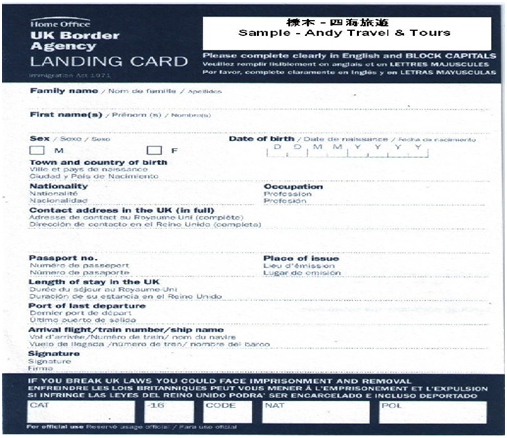 How to fill up an immigration form? - eAge Tutor